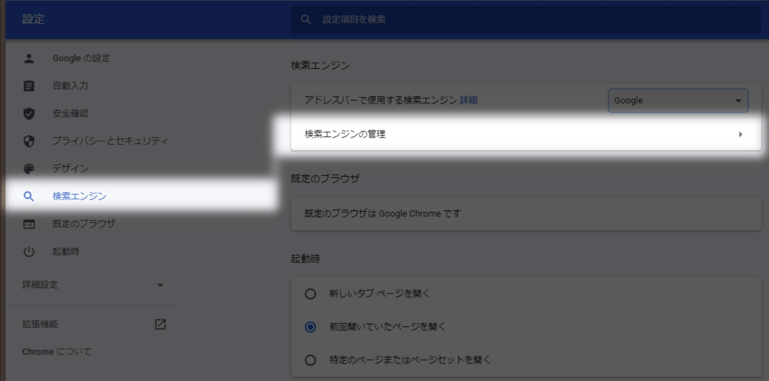 GoogleChrome設定→検索エンジン