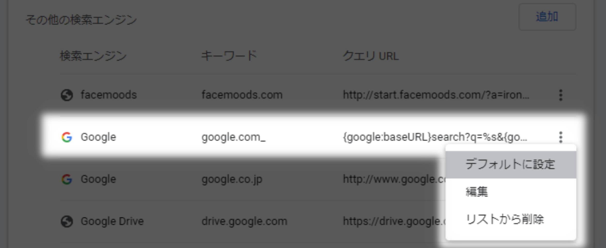 GoogleChrome設定→検索エンジン→Googleをデフォルトに設定