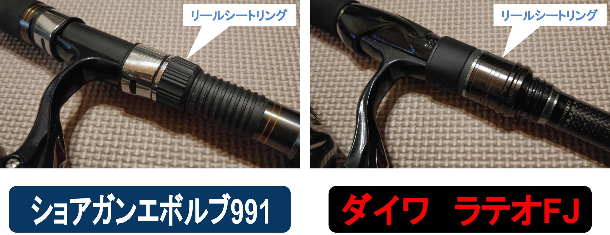 ショアガンエボルブ991とラテオFJのリールシートリングの比較